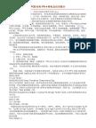 PCB材料FR-4特性及应用