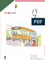 Japanese Graded Readers Lesson 1 Volume 3