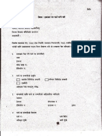 D Class Form
