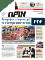 Εφημερίδα-ΠΡΙΝ-16-9-2018-φύλλο-1392