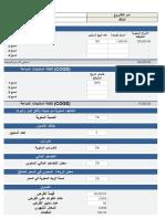 الخطة المالية للمشروع (1).xlsx