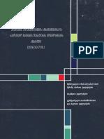სამთავრობო სამოქმედო გეგმის მონიტორინგის ანგარიში (2016-2017)