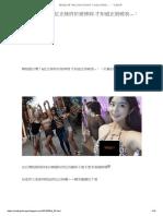 韓妞遊台灣!4位正妹終於被神到 才知道正到破表...:一次滿足啊.pdf