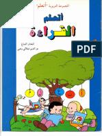 12 Aprendo a Leer en ARB Copia