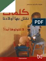كلمات نقتل بها أولادنا ـ جوزيف وكارولين ميسنجر-1.pdf