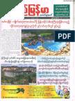 Pyimyanmar Journal  No 1144.pdf