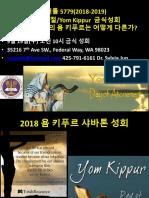 5779-(53a) Yom Kippur 속죄절 09192018(Workbook)