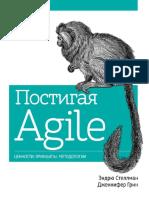 Э.Стеллман, Д.Грин - Постигая Agile. Ценности, Принципы, Методологии - 2018