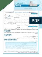 Differentiating special functions (Calculus 1) (Farsi Language)