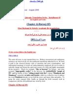 Thematic Translation Installment 65 Chapter Al-Burooj (85) by Aurangzaib Yousufzai