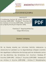 Διάλεξη 15 Byzantine History