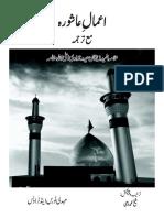 اعمال عاشورہ.pdf