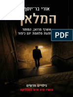 המלאך - הסרט / אורי בר-יוסף