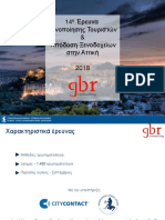 14η Έρευνα Ικανοποίησης Τουριστών & Απόδοση Ξενοδοχείων στην Αττική 2018