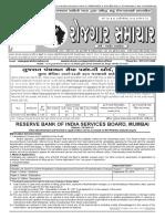 Gujarat Rojgar Samachar 2018
