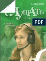 29.Слушать и услышать.pdf