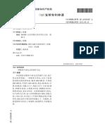 CN103300387A-一种糯米牛肉丸及其制作方法-申请号2013102577767