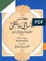 الأسامي والكنى للإمام أحمد