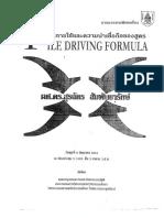 1_PileDrivingFormulas
