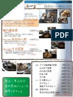 「梅乃葉」2010年10月度土日祝日メニュー