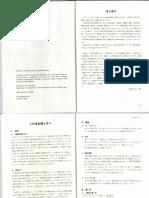 Nihongo Bunpou Enshuu日本語文法演習・敬語を中心とした対人関係の表現