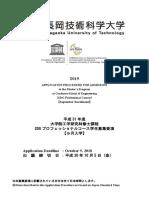 2019 SDGP Application Procedure (Master Program)_E