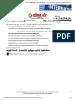Tamil samayal pdf file download.