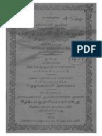 Nalabeema bagasaasthiram நளவீம பாகசாஸ்திரம்