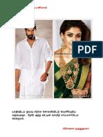 செந்தணலில் பூத்த பனிமலர் 11,12.pdf