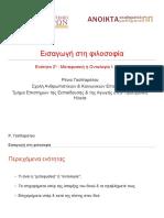02_Μεταφυσική ή Οντολογία Ι - Θεός.pdf