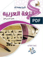 المراجعة النهائية - اللغة العربية