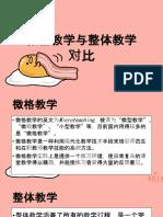 微格教学与整体教.pptx