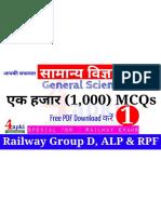 Sci-1(Railway Special).pdf