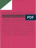 Aurat Par Tashadud |/Woman PunishmenT 7918