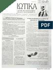 ΔΟΛΙΩΤΙΚΑ Δ΄3μηνο 2007
