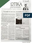 ΔΟΛΙΩΤΙΚΑ Γ΄3μηνο 2007
