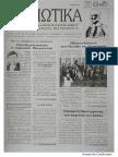 ΔΟΛΙΩΤΙΚΑ Δ΄3μηνο 2005
