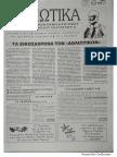 ΔΟΛΙΩΤΙΚΑ Δ΄3μηνο 2003