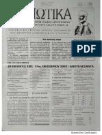 ΔΟΛΙΩΤΙΚΑ Γ΄3μηνο 2002