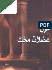 .مرن عضلات مخك.pdf