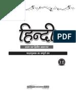 Hindi-12.pdf