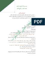 تلخیص علوم بلاغت.pdf