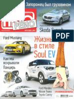 Авторевю_№10_2015