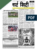 smart city ashoj 3 sun 1.pdf