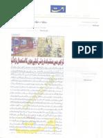 MANASHIAT KA NASOOR AND BACAHAY  7941