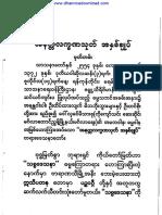 006-အနတၱလကၡဏသုတ္အႏွစ္ခ်ဳပ္.pdf