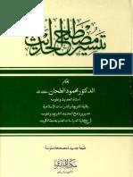 Taiseer E Mustalah Ul Hadith.pdf