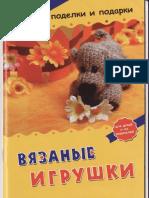 Вязаные_игрушки.pdf