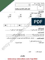 math-1ap17-3trim9(1).pdf