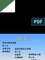 《鞋子风波》公开课【华南】 (1)